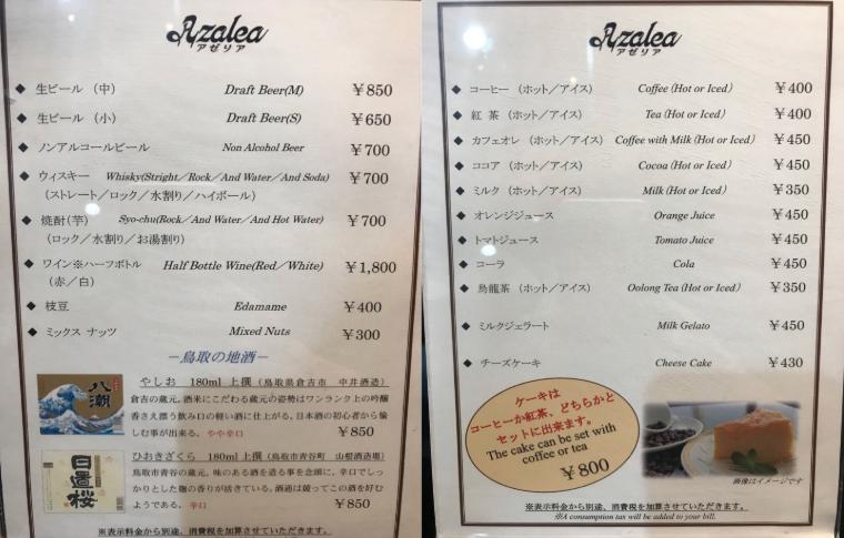 鳥取空港のレストラン アゼリアのメニュー
