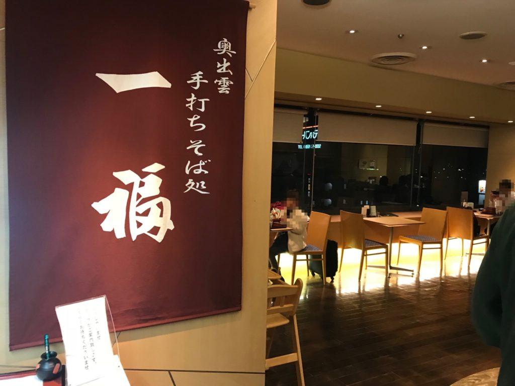 松江の出雲そば屋さん『奥出雲手打ちそば処・一福』のお店の入り口です。
