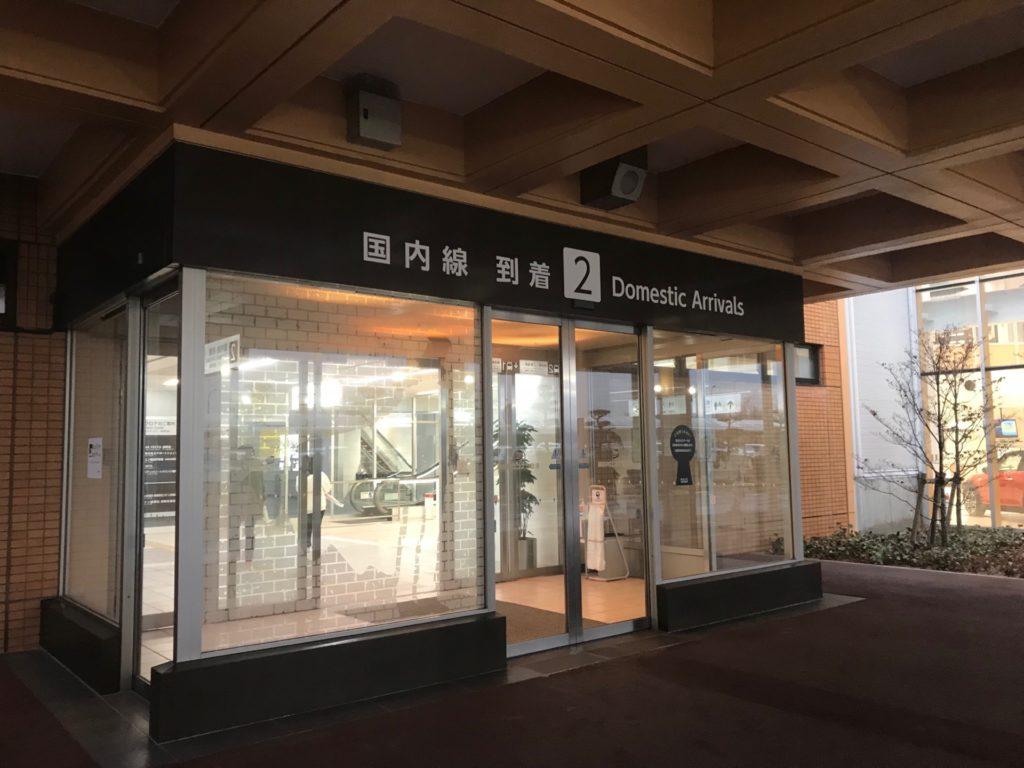 鳥取空港入り口