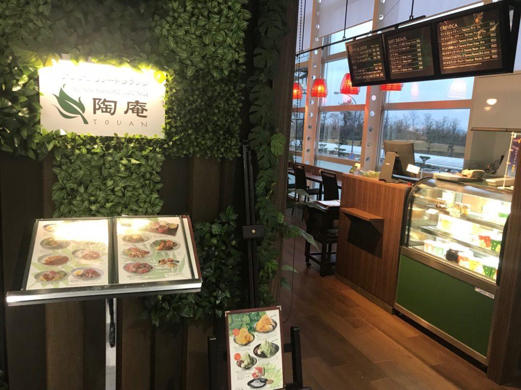 鳥取空港の陶庵(TOUAN)
