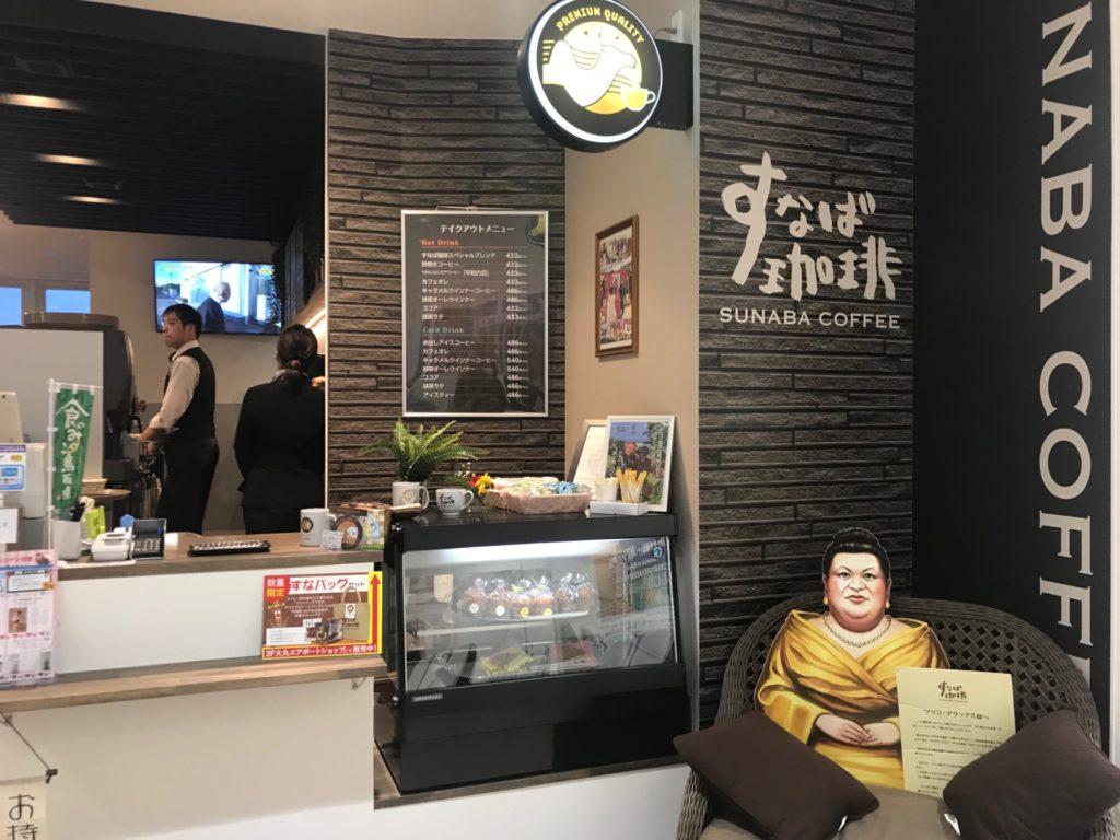 鳥取空港のすなば珈琲