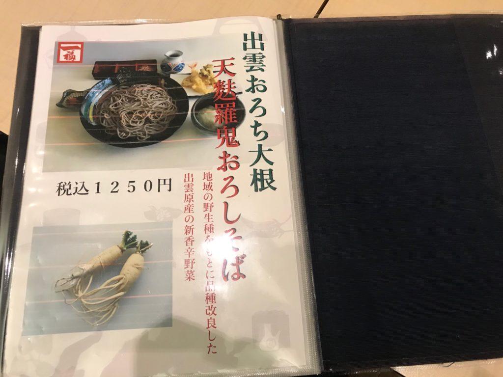 松江の出雲そば屋さん『奥出雲手打ちそば処・一福』の料理メニューです。