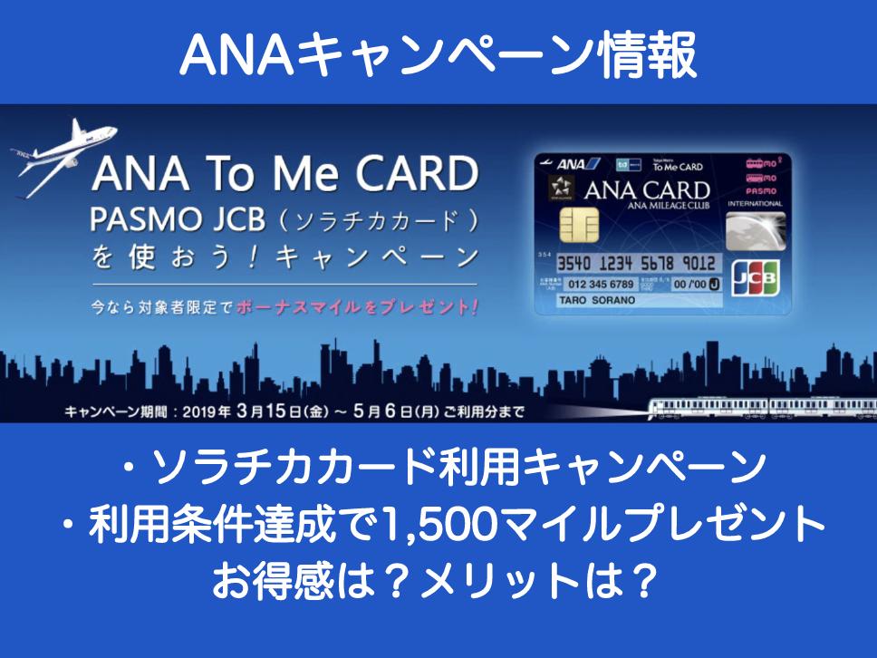 ANAのソラチカカードのキャンペーン情報の表題画像です。