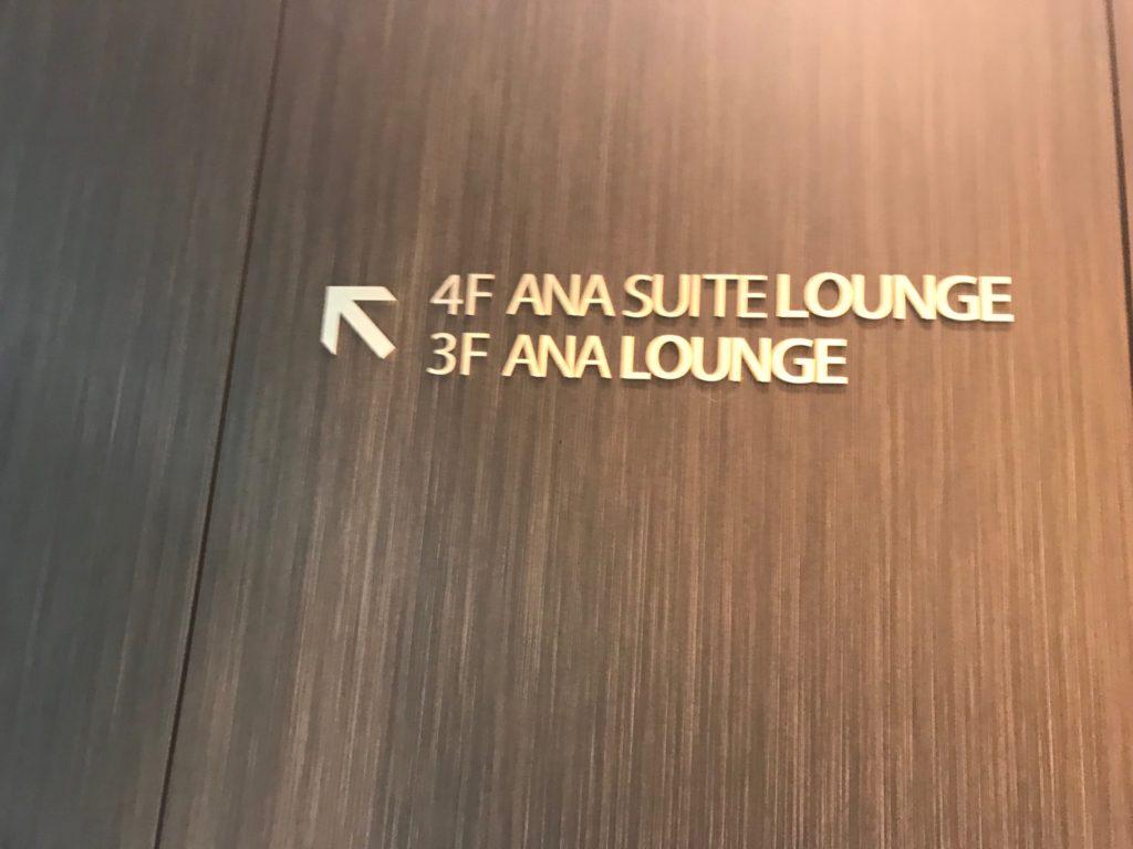 羽田空港国内線のANAラウンジ前の入り口の看板の写真です。