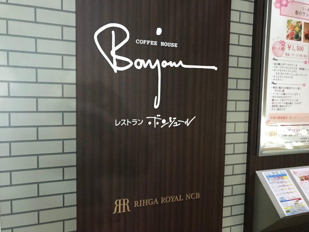ホテルNCBのレストラン・ボンジュール。