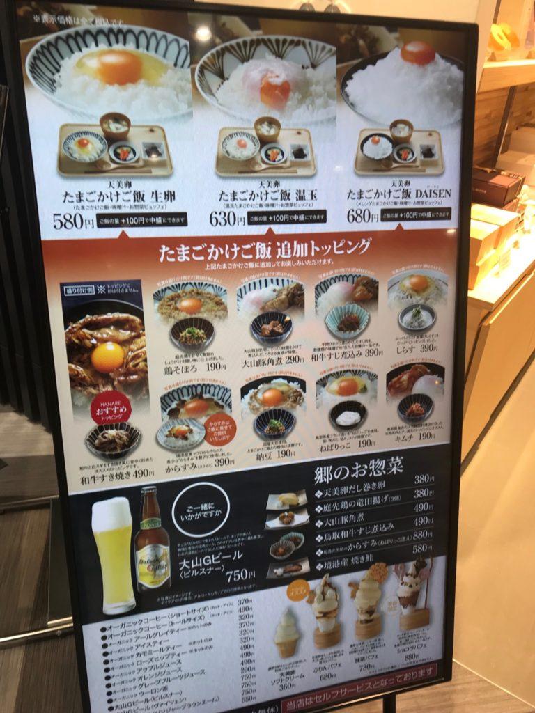 大江ノ里自然牧場のレストランのメニュー
