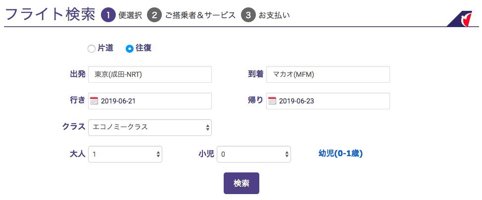 マカオ航空航空券検索画面