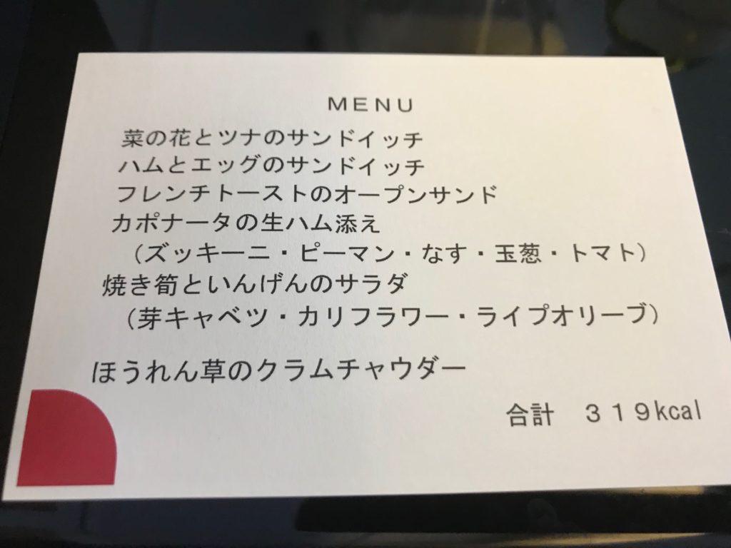 プレミアムクラスの食事お品書き