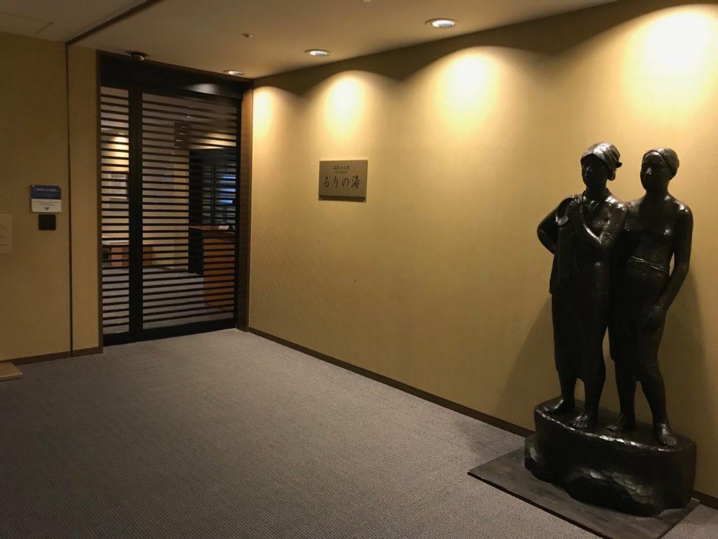 琵琶湖ホテルの「瑠璃温泉 るりの湯」がの入り口