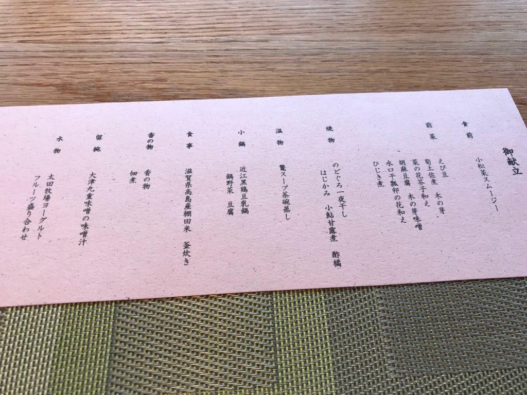 琵琶湖ホテルのレストラン「日本料理おおみ」のお品書き