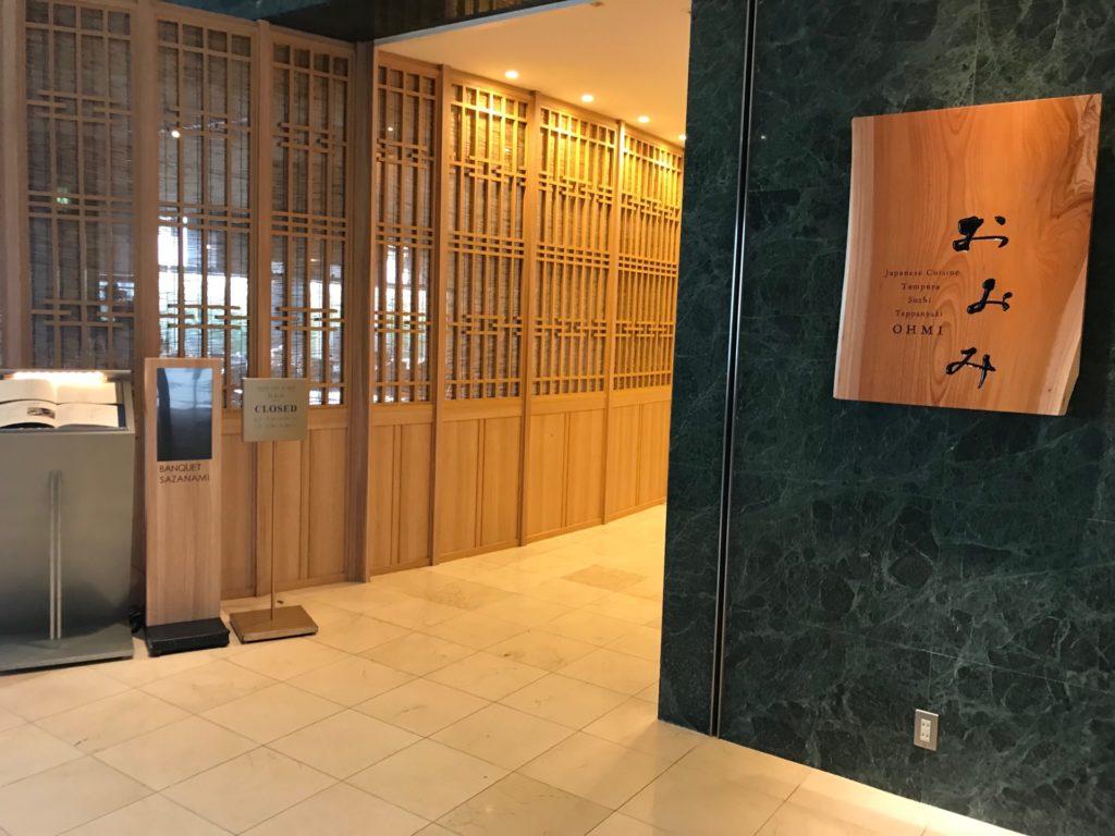 琵琶湖ホテルのレストラン「日本料理おおみ」入り口