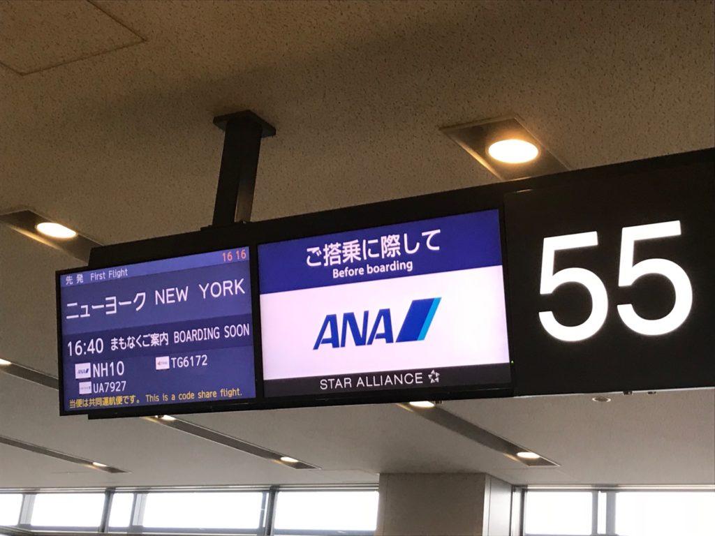 ANA搭乗口の写真(成田国際空港)