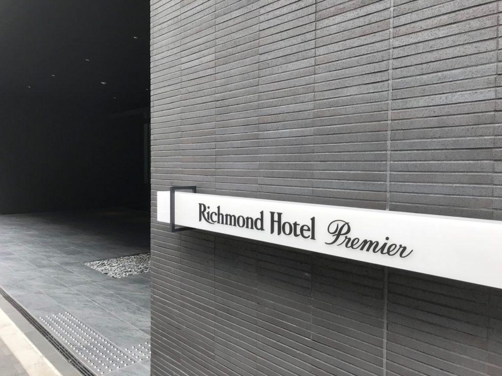 リッチモンドホテルプレミア京都駅前の看板