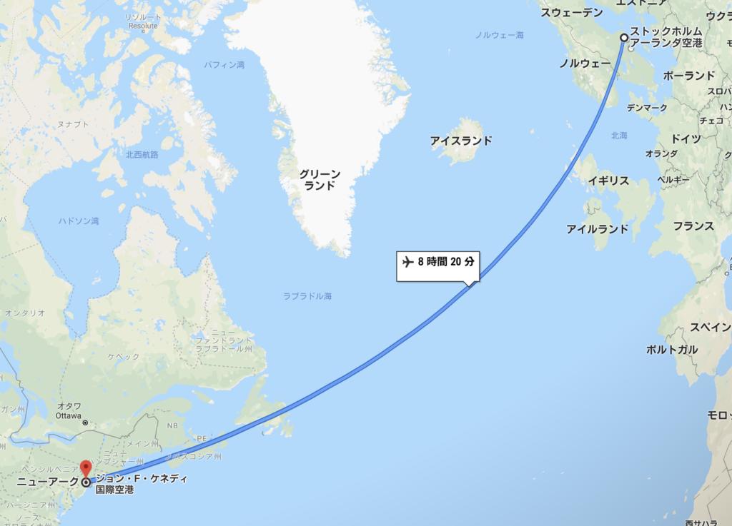 スカンジナビア航空・ストックホルム・アーランダ空港からニューアーク・リバティー国際空港までの路線