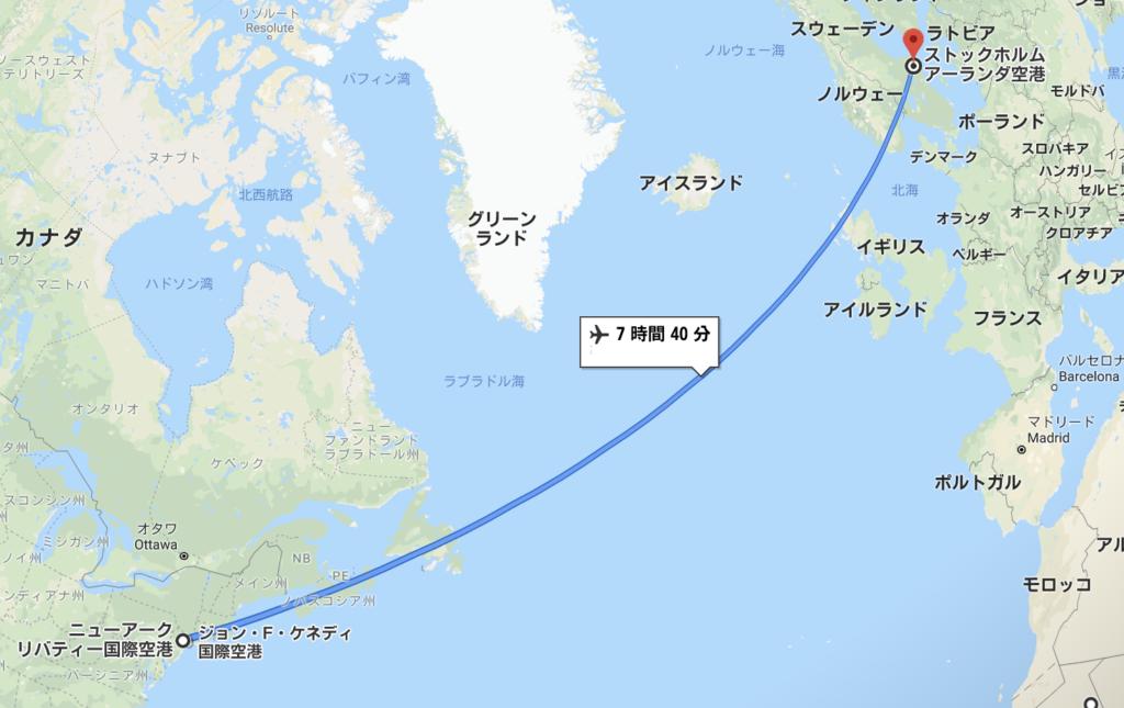 ニューアーク→アーランダ航空ルート