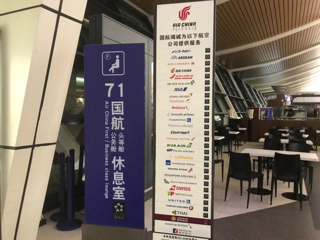 中国国際航空ラウンジ(No.71 ラウンジ)入り口