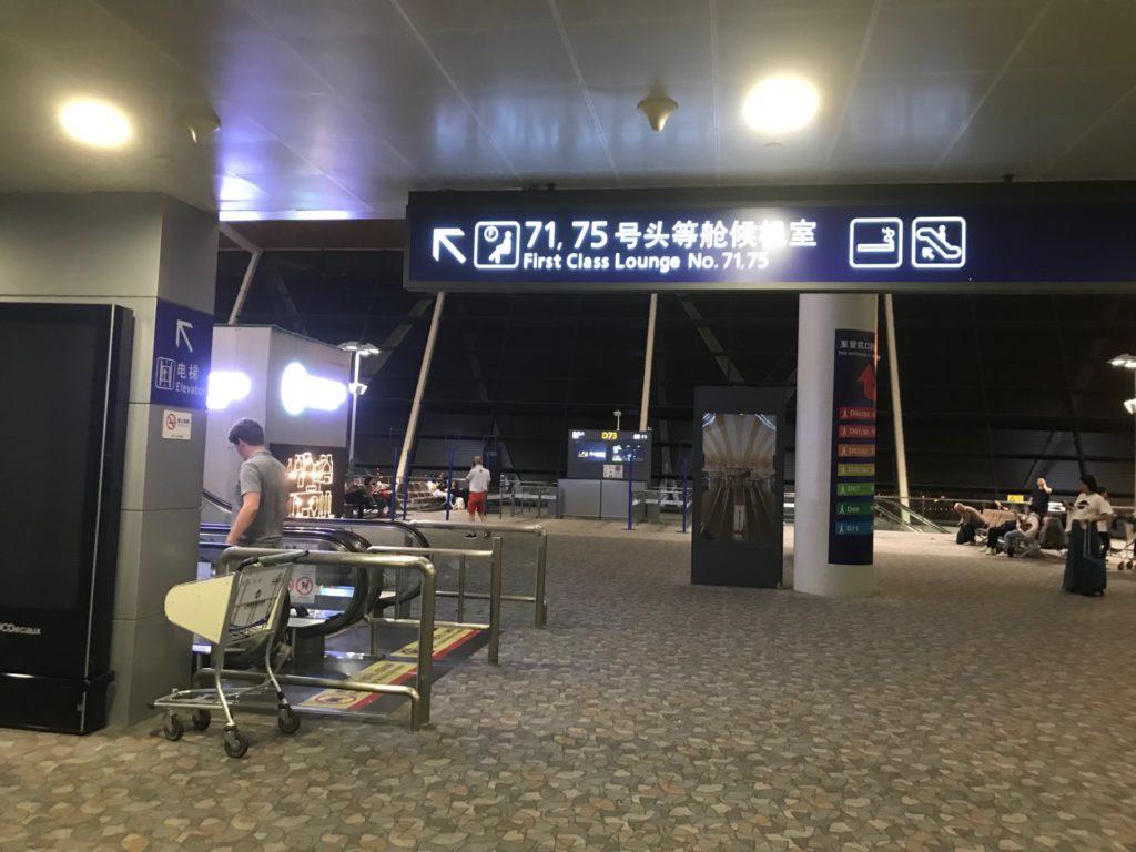 中国国際航空ラウンジ(No.71 ラウンジ)への行き方