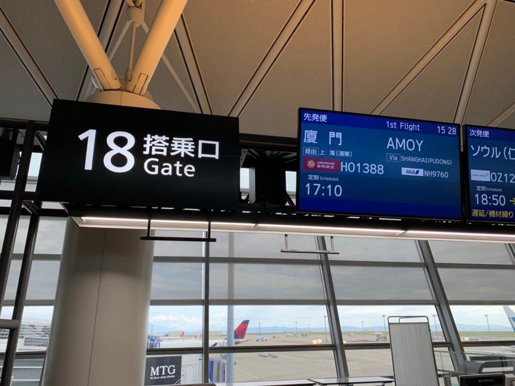 吉祥航空への搭乗ゲート