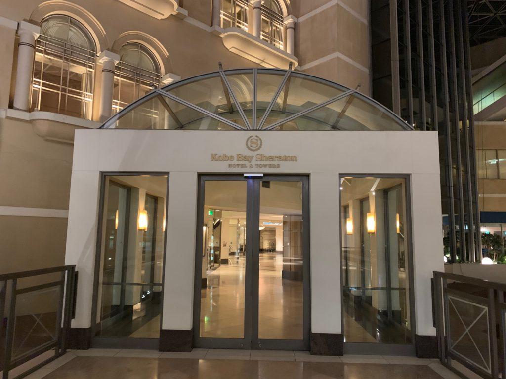 神戸ベイシェラトン ホテル&タワーズ のホテル入り口