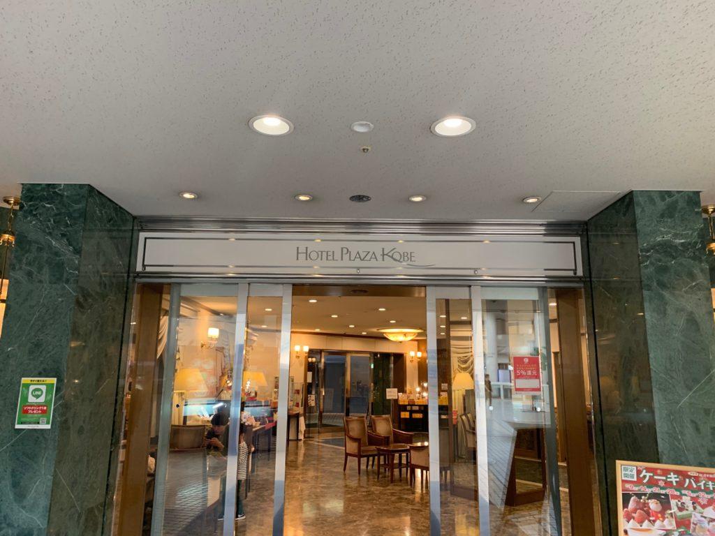 ホテルプラザ神戸の玄関
