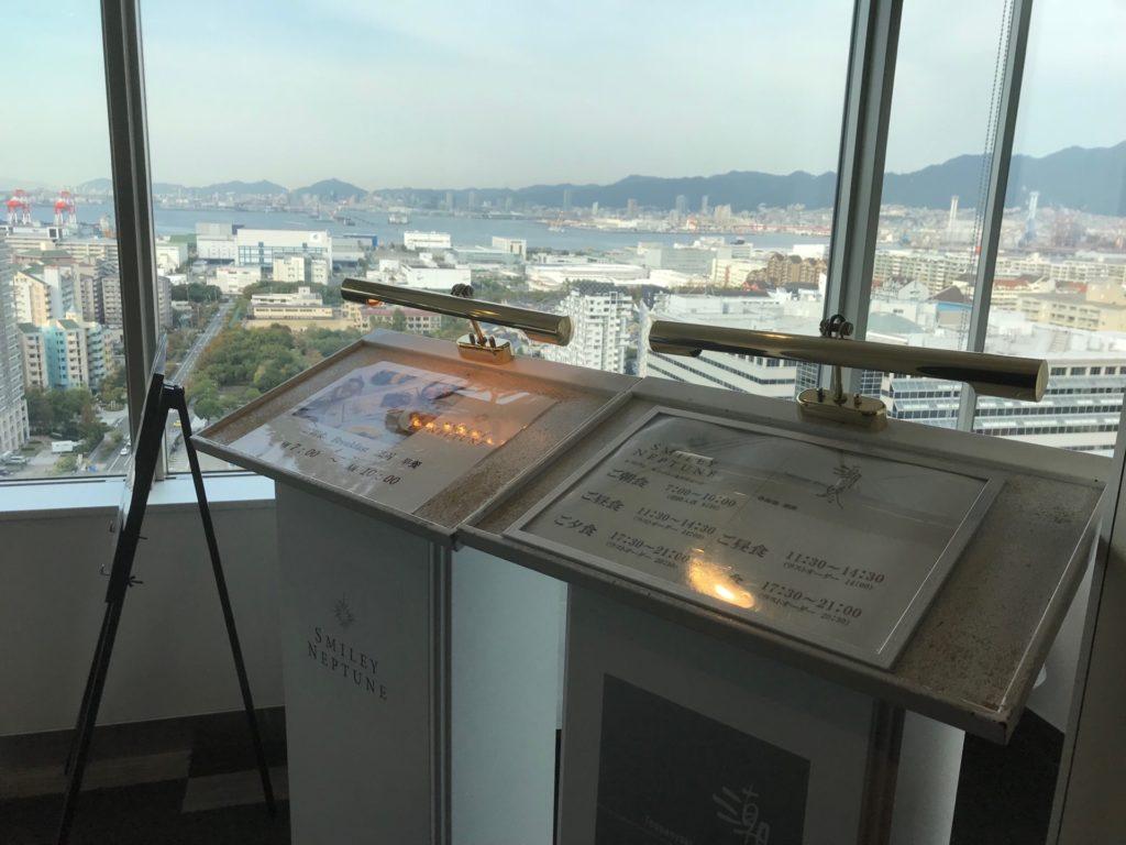 ホテルプラザ神戸のスマイリーネプチューンから見た神戸の景色