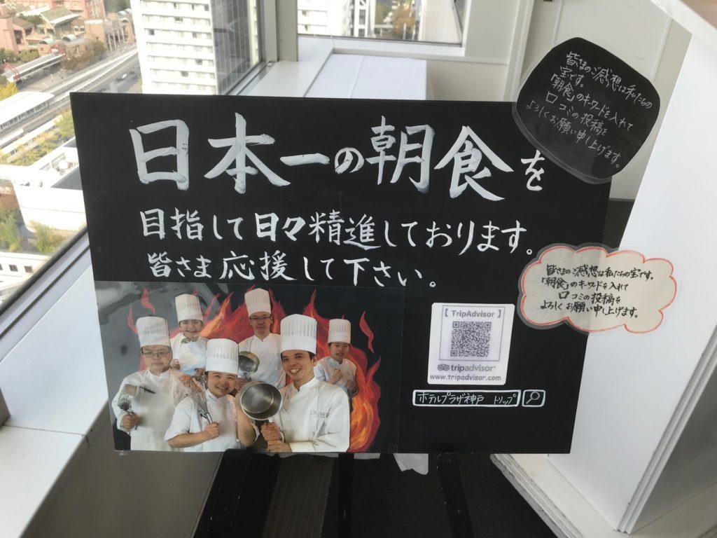 ホテルプラザ神戸のスマイリーネプチューンのプレミアム朝食の看板