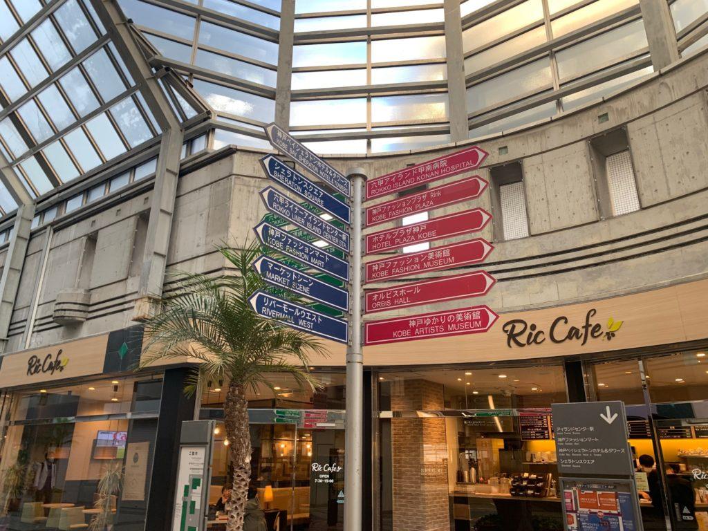 シェラトンスクエアからホテルプラザ神戸へ向かう通路の標識