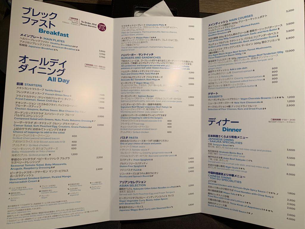 ヒルトン東京お台場のキングヒルトンゲストルームのルームサービスメニュー