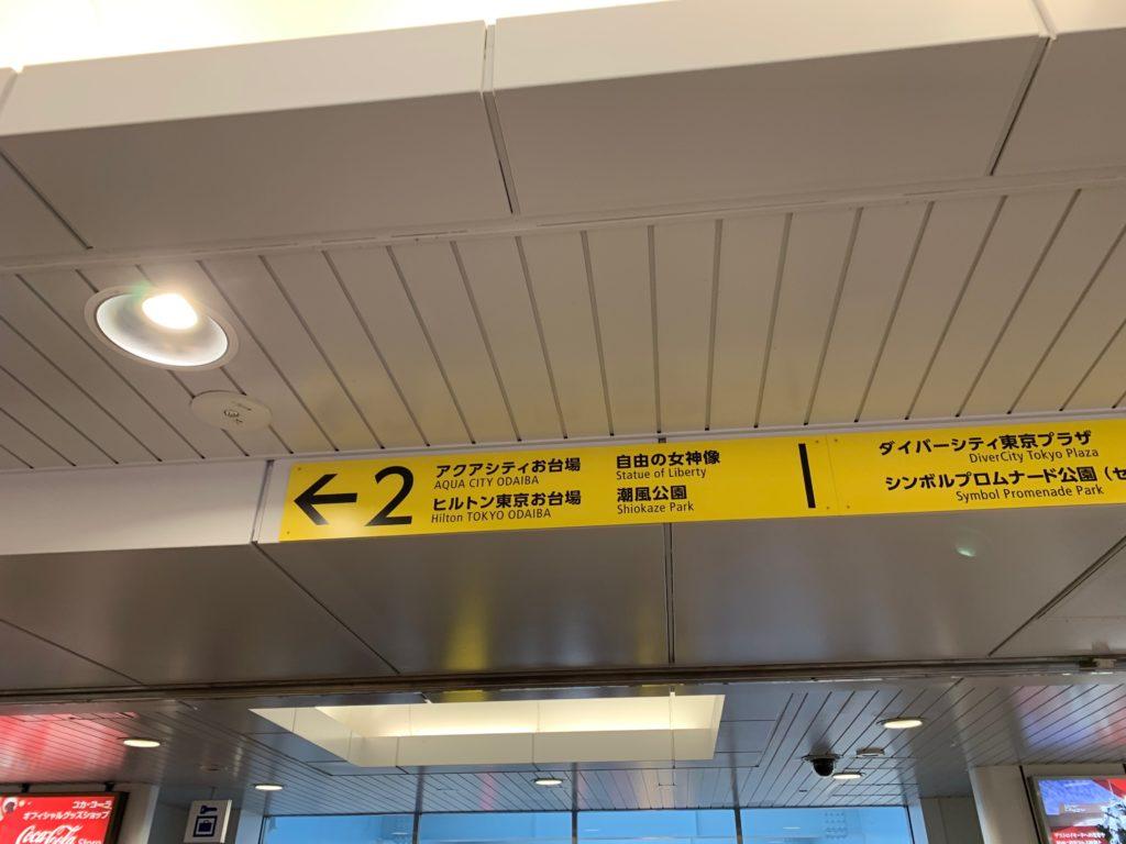 ゆりかもめの台場駅の改札上の看板