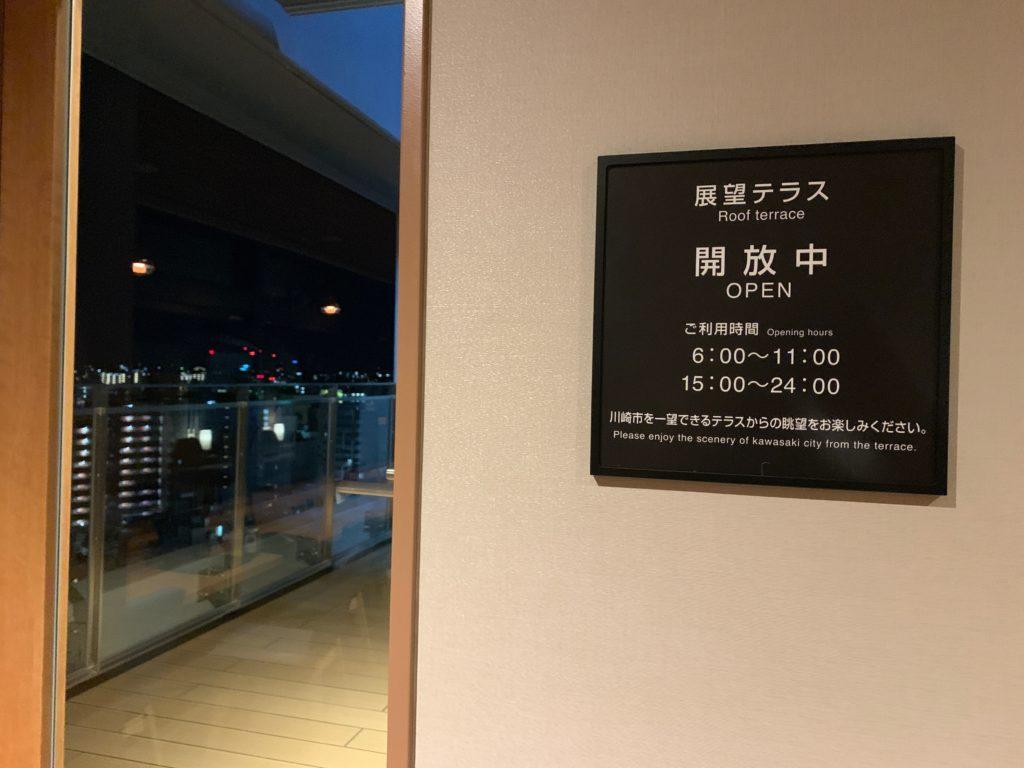 『天然温泉 扇浜の湯 ドーミーイン川崎』の湯あがり処の展望テラス