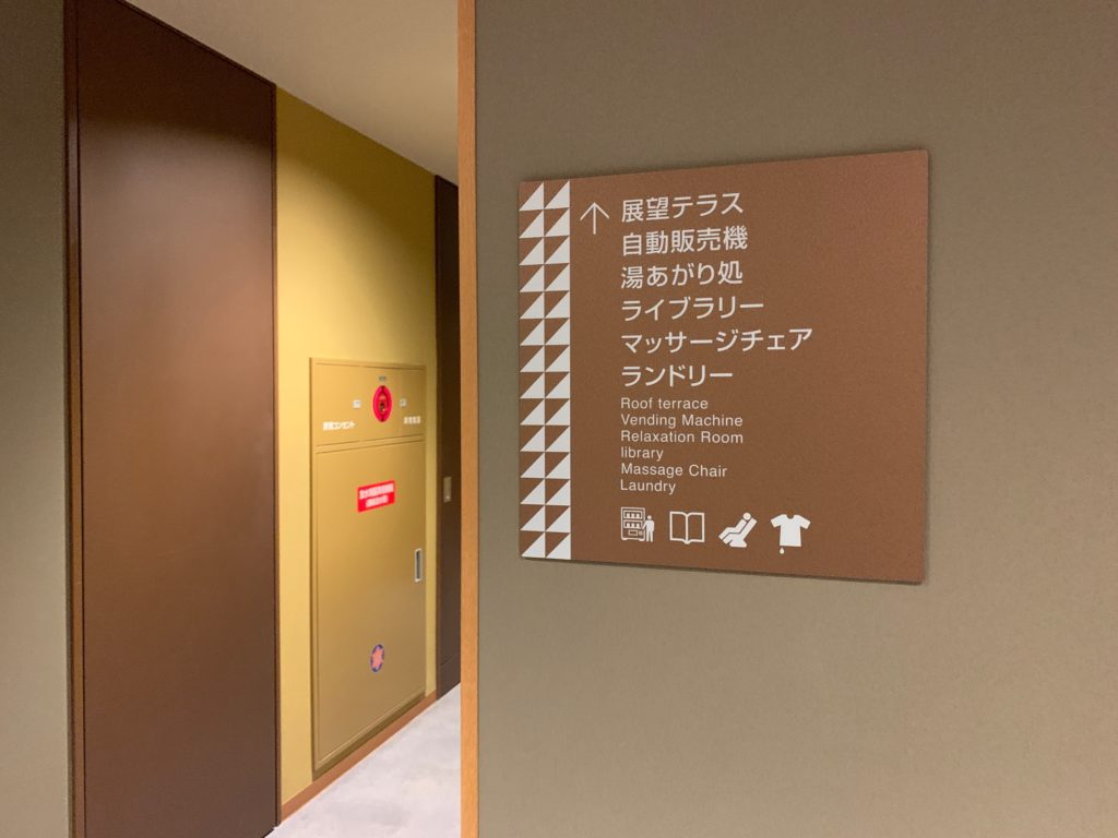 『天然温泉 扇浜の湯 ドーミーイン川崎』の15階の案内看板