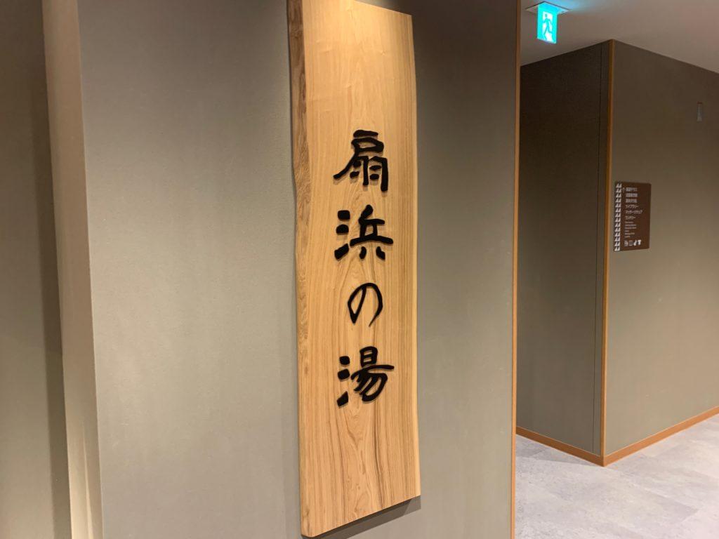 『天然温泉 扇浜の湯 ドーミーイン川崎』の15階の温泉入口
