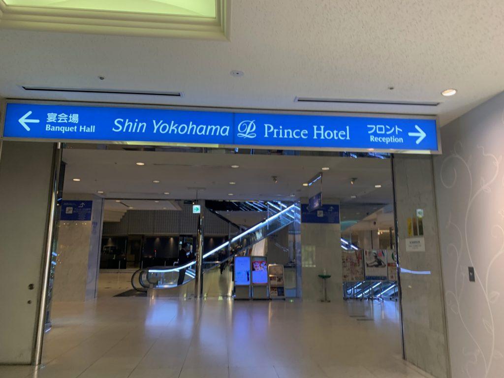 新横浜プリンスペペからホテルへ向かう通路