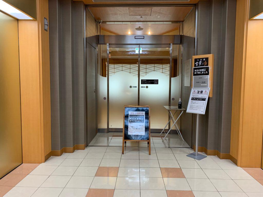 アパホテル&リゾート東京ベイ幕張のツインルームの玄要の湯