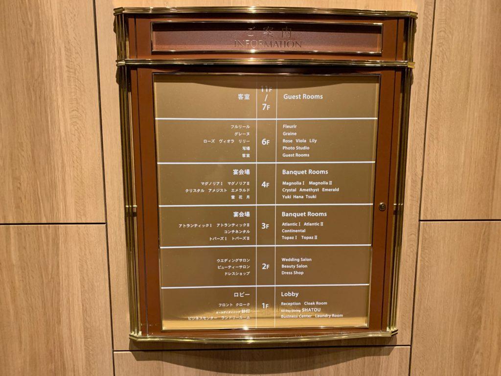 ホテル日航立川の館内フロア図