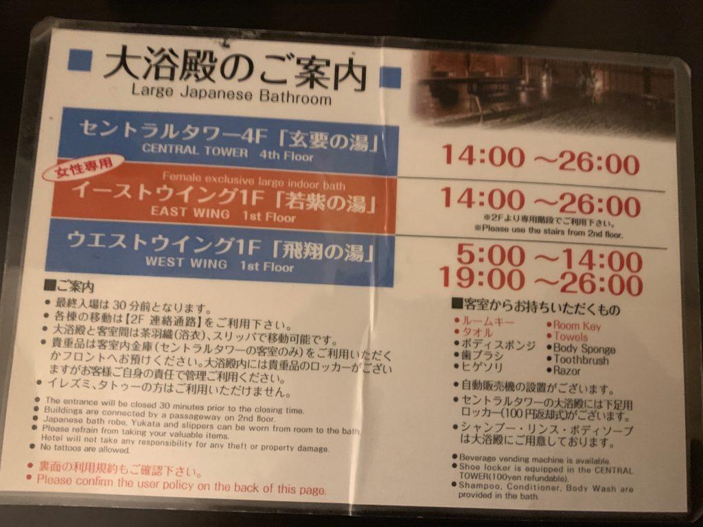 アパホテル&リゾート東京ベイ幕張のWEST WINGのツインルームの案内カード