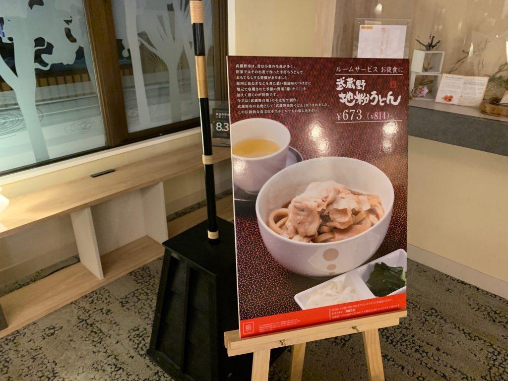 吉祥寺東急REIホテルのフロント
