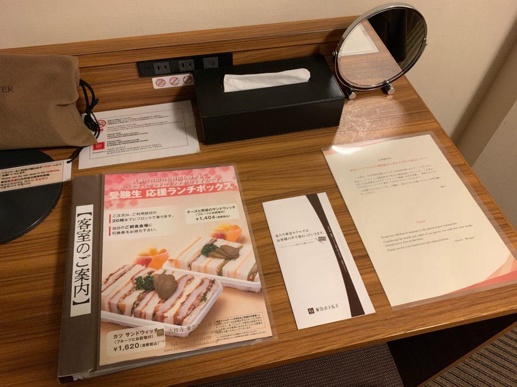 吉祥寺東急REIホテルのダブルルームのデスク