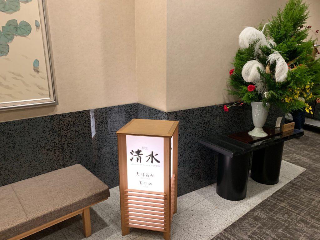 びわ湖大津プリンスホテルの『和食 清水』