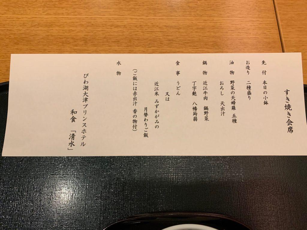 びわ湖大津プリンスホテルの『和食 清水』のすき焼き懐石のお品書き