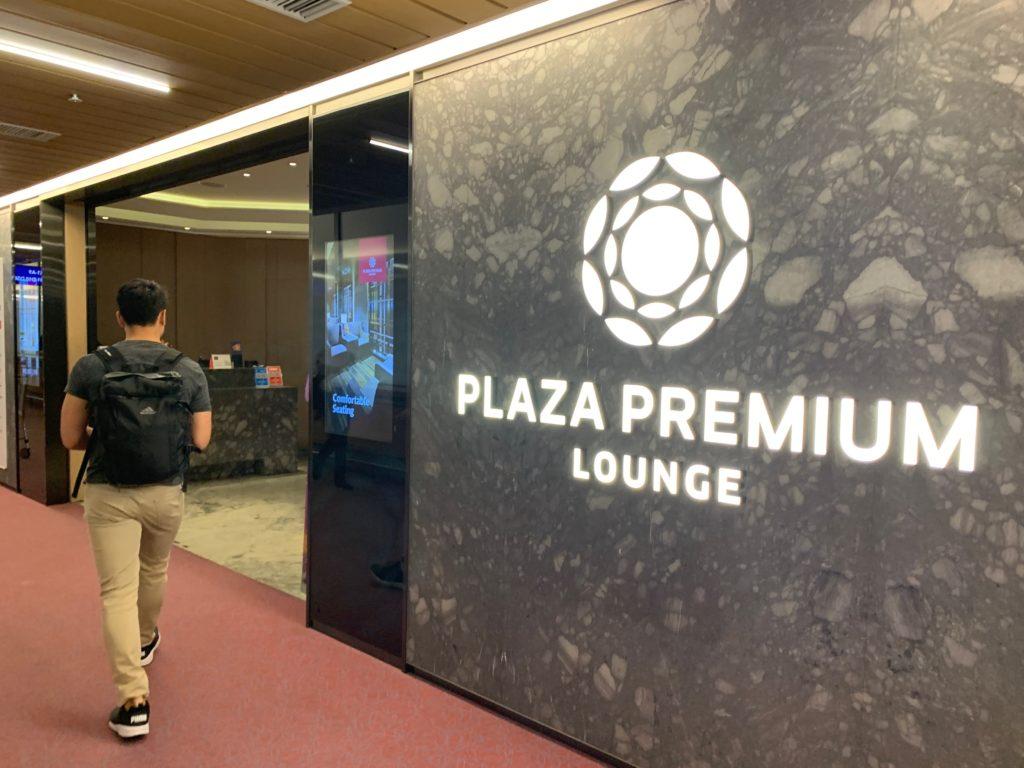 台北・桃園国際空港のPLAZA PREMIUM LOUNGE
