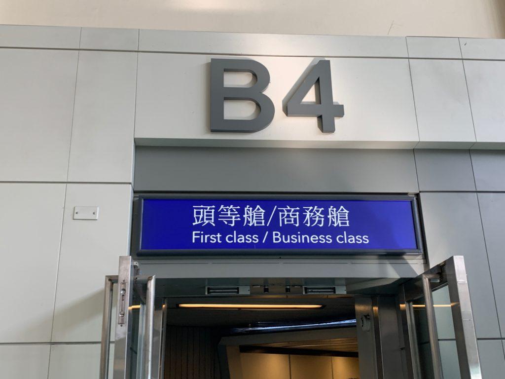 台北・桃園国際空港のファーストクラス・ビジネスクラスの搭乗口