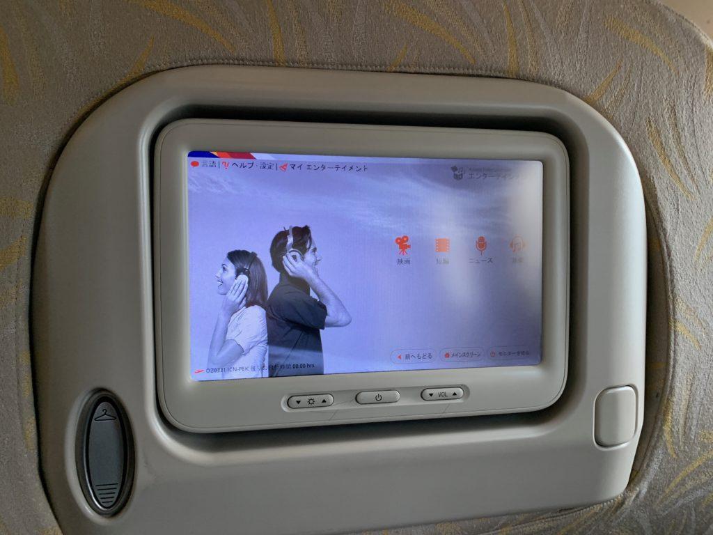 アシアナ航空OZ331(仁川→北京)のビジネスクラス(リクライニング型)の座席のモニター