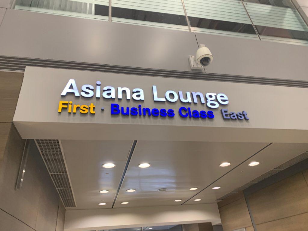 アシアナ航空『ビジネスラウンジ』入り口
