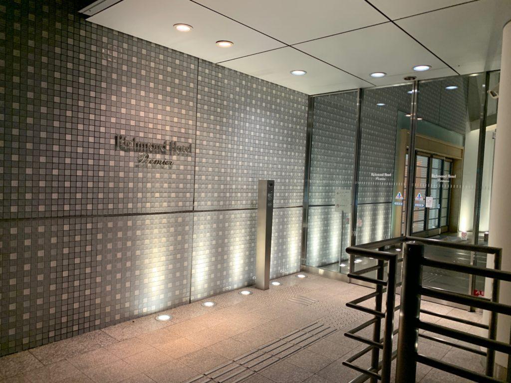 リッチモンドホテルプレミア武蔵小杉への入り口