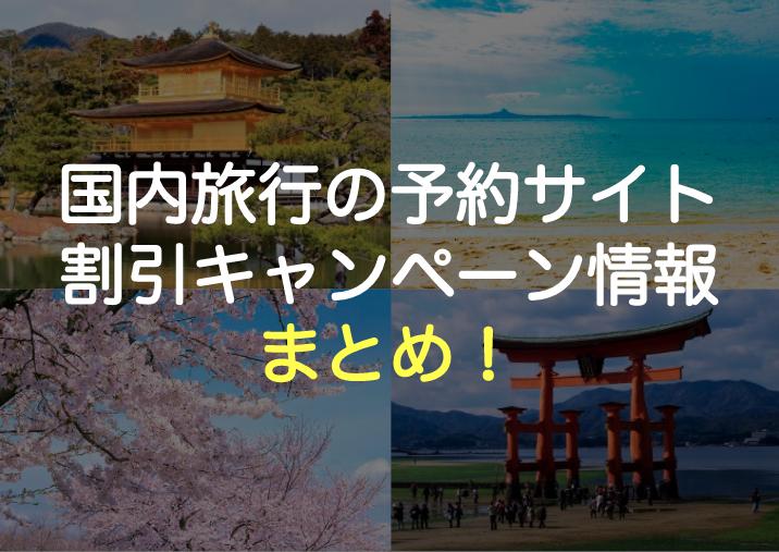 国内旅行の予約サイト割引キャンペーンまとめ!