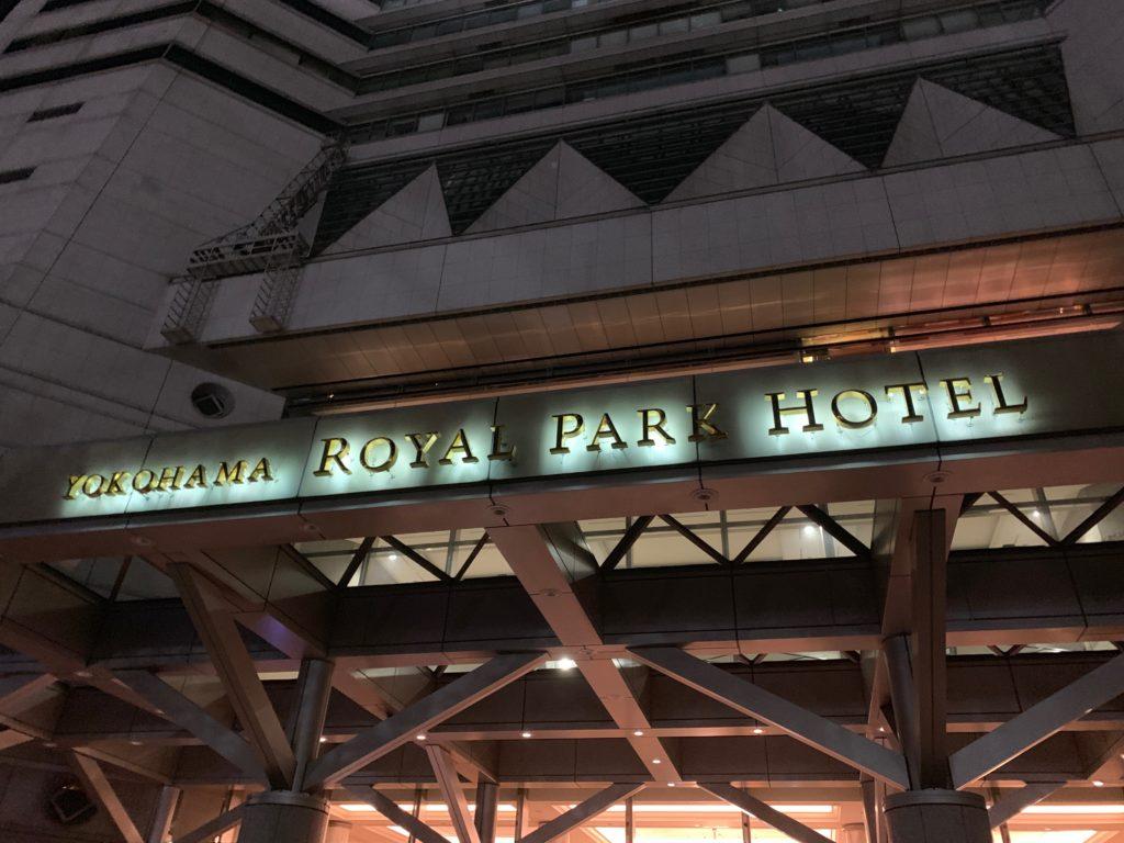 横浜ロイヤルパークホテル正面玄関