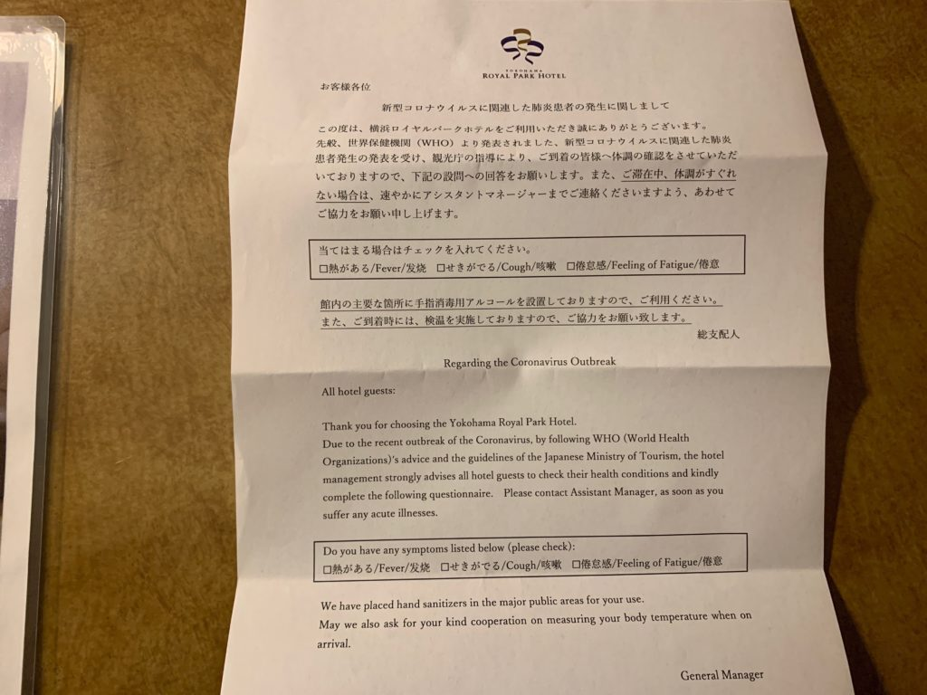 横浜ロイヤルパークホテルのコロナ対策の書類