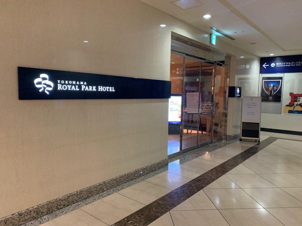 横浜ロイヤルパークホテルエントランス