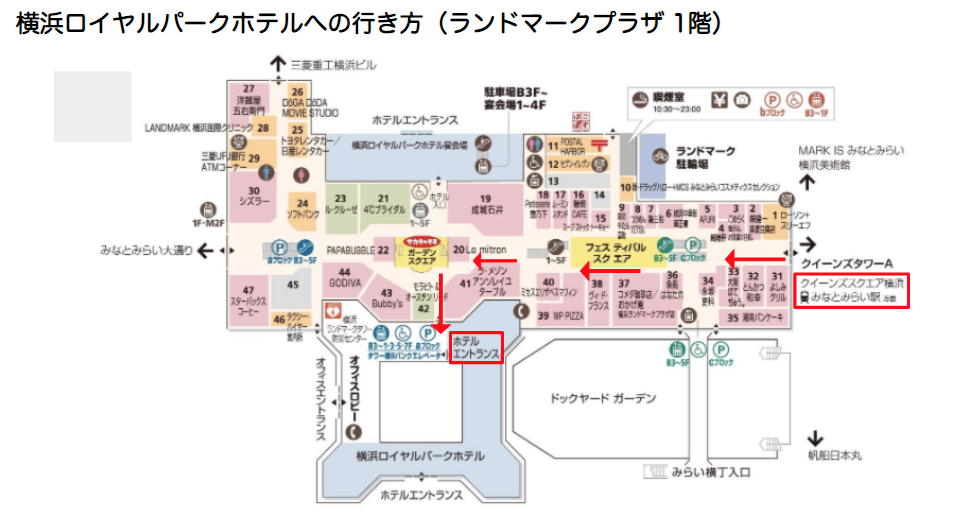 横浜ロイヤルパークホテルへの行き方